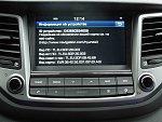Нажмите на изображение для увеличения.  Название:HyundaiTucson2015_LAN40.jpg Просмотров:22 Размер:191.2 Кб ID:11426