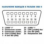 Нажмите на изображение для увеличения.  Название:orobd2s_3-700x700.jpg Просмотров:16 Размер:79.7 Кб ID:10576