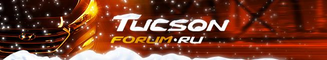 Hyundai Tucson клуб Россия